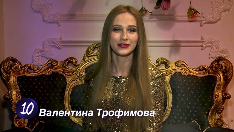 10 Трофимова Валентина