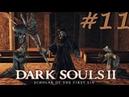 DARK SOULS II часть 11 Батюшка