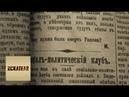 Загадочные документы Георгия Гапона / Искатели / Телеканал Культура