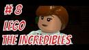 Lego The Incredibles на русском Бдительные борцы 8