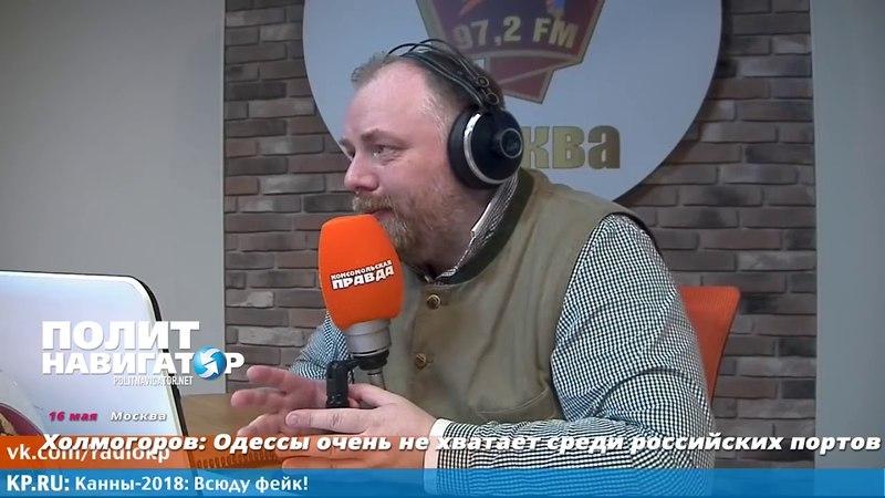 Холмогоров: Одессы очень не хватает среди российских портов