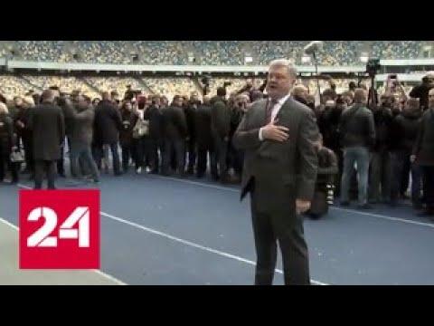 Президент стал шоуменом: Порошенко поет, пляшет и пародирует Зеленского - Россия 24