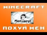 MineCraft-Мем Шоу