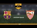 Барселона - Севилья. Повтор Суперкубка 2015