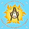 Красноярский клуб Любителей Активного Отдыха