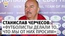 Станислав Черчесов: «Футболисты делали то, что мы от них просим» l РФС ТВ