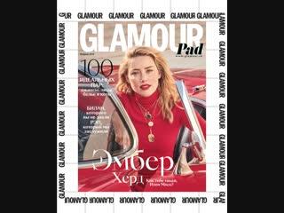 Февральский номер Glamour: Эмбер Херд