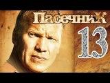 Пасечник 13 серия 16.10.2013 деревенский детектив сериал