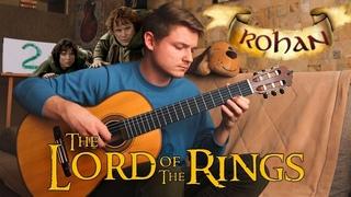 THE LORD OF THE RINGS: Rohan - Guitar Cover / Властелин Колец: Рохан - Гитарный кавер