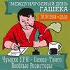 30.04 ЧумахоДРЮ,ВесёлыеРезисторы,ПанкоТанго-Z2.0