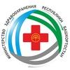 Минздрав Республики Башкортостан