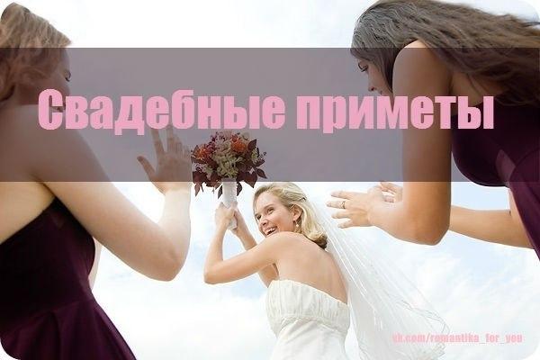 В культуре любого народа к подготовке к свадьбе всегда подходили особо тщательно, не упуская мелочей. Собираясь в загс, сверьтесь со свадебными приметами:  1. Нельзя невесте надевать свадебное платье через ноги. 2. Платье невесты должно быть ... Прочитать все свадебные приметы»