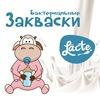 Закваски Lacte - официальная группа
