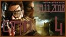 METAL GEAR SOLID V: THE PHANTOM PAIN - часть 4[Убийство Генерала](2/2)