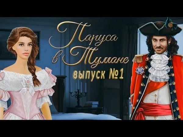 Прохождение Игры(1сезон 1серия)Romance Club: Sails in the Fog Клуб Романтики: Паруса в Тумане