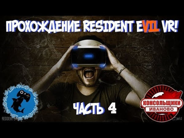 Resident Evil 7 VR 4 - Здесь живет зло! RE7 PS4