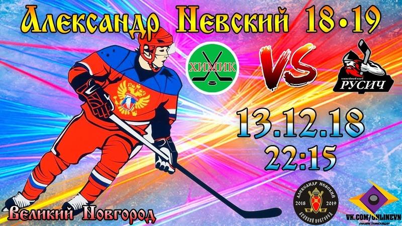 13.12.18 - 22:15 - ХК Химик VS ХК Русич - Александр Невский 18/19