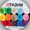 Яi-tkani МОДА. Яркие ткани для Ярких идей!