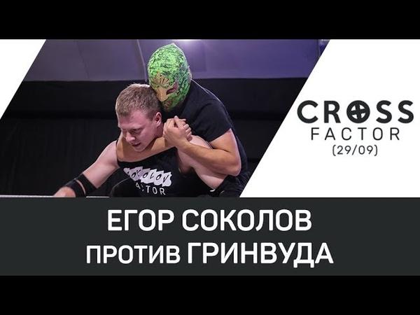 NSW Cross Factor (29/09): Егор Соколов против Гринвуда