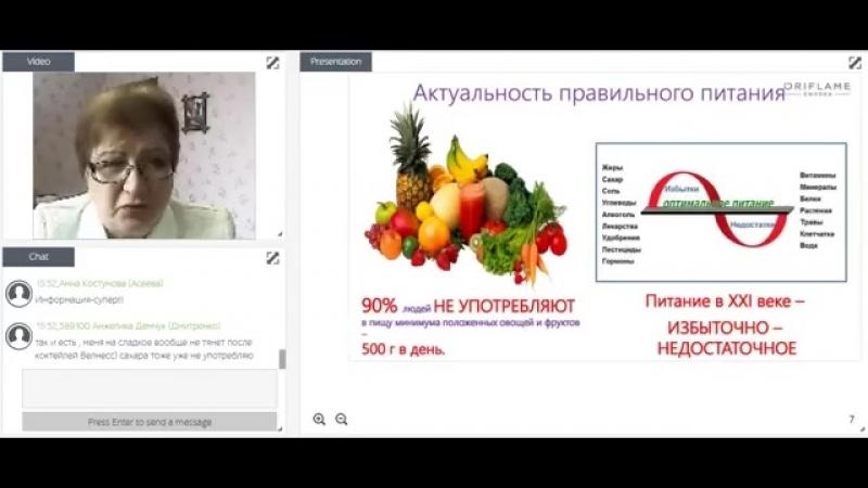 Доктор педиатр - неонатолог Елена Демченко о Wellness от Орифлэйм