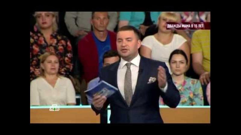 Говорим и показываем с Леонидом Закошанским - Дважды мама в 15 лет 06.06.2016