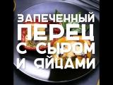 Запеченный перец с сыром и яйцами