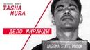 Дело Миранды | История, повлиявшая на судебную систему мира