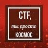 «Летняя школа CTF»