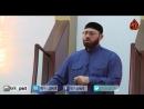 Проповедь Шейха Адама Шахидова про Шейха Кунта Хаджи Кишиева и принятие Ислама Ингушами