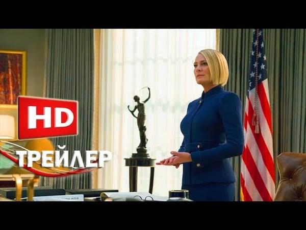 Карточный домик — Русский трейлер 6-го сезона (2018)