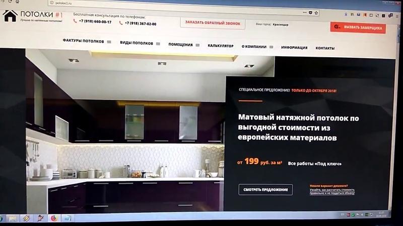 Натяжные потолки Краснодар. Установка, монтаж, цены