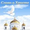 Слово о Христе от Псковской области