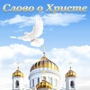 Слово о Христе от Калининградской области