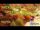 🇪🇬 ЕГИПЕТ Дахаб Экскурсии Цветной каньон и Голубая дыра Часть 2 HD