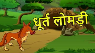 धूर्त लोमड़ी | Hindi Cartoon | Moral Stories For Kids | Panchatantra Ki Kahaaniyan | Maha Cartoon TV