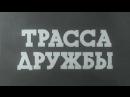 Трасса дружбы 1963 Вильнюсская студия телевидения