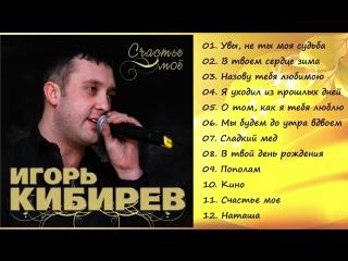 Игорь Кибирев - Счастье мое _ ПРЕМЬЕРА АЛЬБОМА 2018!