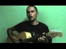 Кино - Атаман кавер / Kino - Ataman cover /