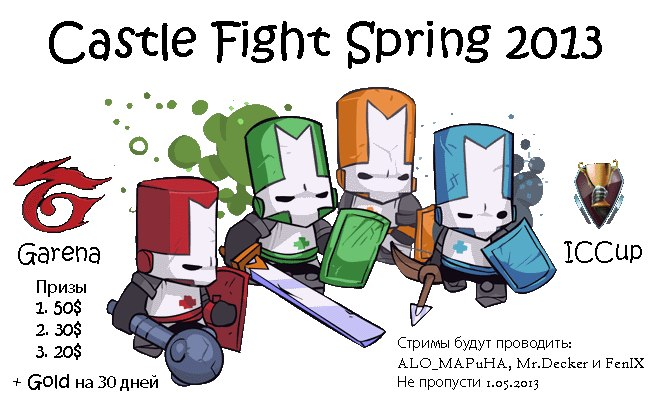 Championship Castle Fight Spring 2013