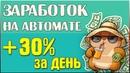 Как легко ЗАРАБОТАТЬ в Интернете 30 ЗА СУТКИ / BETTER PROFIT / Сайт для Заработка денег на АВТОМАТЕ