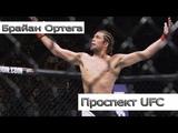 Брайан Ортега / Проспект UFC.