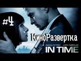 КиноРазвертка #4 - Эндрю Никкол и его фильм Время (а также Гаттака, Шоу Трумана и Симона)