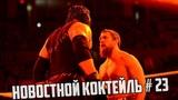 WWE Новостной Коктейль № 23