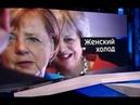 Провал Brexit. Почему Меркель оскорбила Мэй?