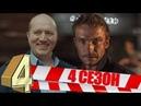 полицейский с рублёвки 4 сезон новый трейлер новый сезон Володя Яковлев жжет под Limp Bizkit