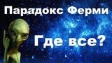 Парадокс Ферми Уравнение Дрейка