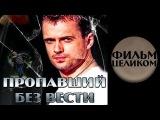 Пропавший Без Вести (2013) Остросюжетный Боевик, Русский фильм онлайн