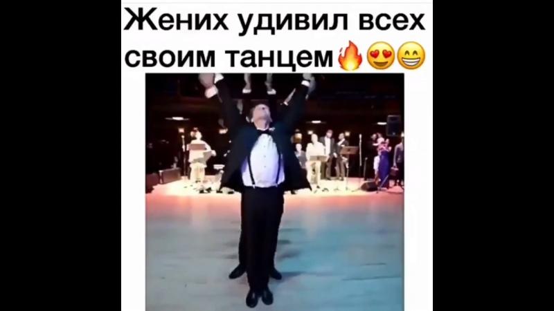 Instamusor Жених удивил всех своим танцем !