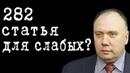 282 статья для слабых ГеоргийФедоров