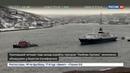 Новости на Россия 24 • Российский корабль-призрак прибило к берегам Калифорнии